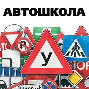 Автошколы Парфентьево