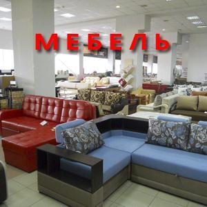 Магазины мебели Парфентьево