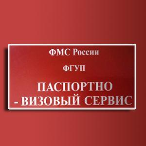 Паспортно-визовые службы Парфентьево