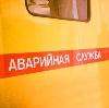 Аварийные службы в Парфентьево