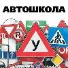 Автошколы в Парфентьево
