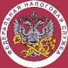 Налоговые инспекции, службы в Парфентьево