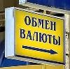 Обмен валют в Парфентьево