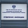Отделения полиции в Парфентьево