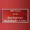 Паспортно-визовые службы в Парфентьево