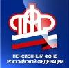 Пенсионные фонды в Парфентьево