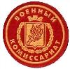 Военкоматы, комиссариаты в Парфентьево
