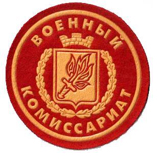 Военкоматы, комиссариаты Парфентьево