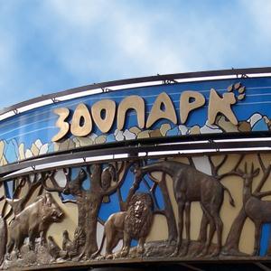 Зоопарки Парфентьево